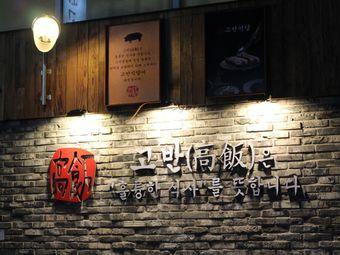 高飯食堂(三成店)