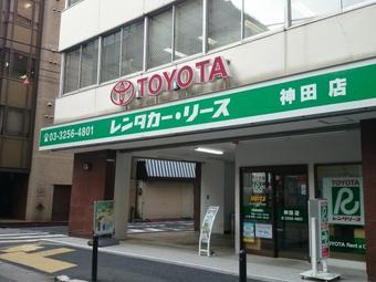 トヨタレンタリース東京神田店