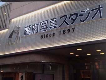 Studio Uemura