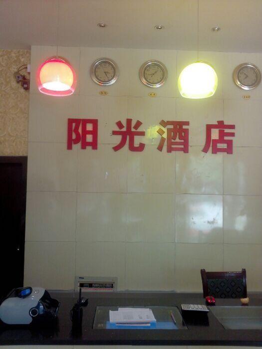 阳光酒店(东苑公寓北)预订/团购