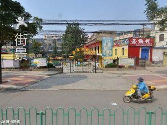 山阳区第四幼儿园