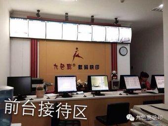 宁夏九色鹿商务印刷有限公司