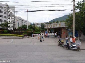 云南省大理卫生学校