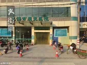 北塘人民医院(吴桥分院)
