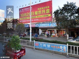 新世纪购物广场(新华路店)