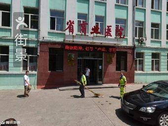 黑龙江省商业医院