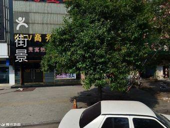 金盛圆茶庄(西御桥北路店)