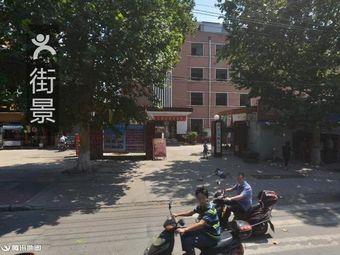 许昌文峰学校西校区