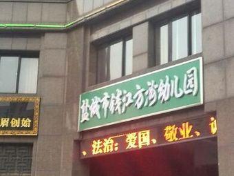 钱江方洲幼儿园
