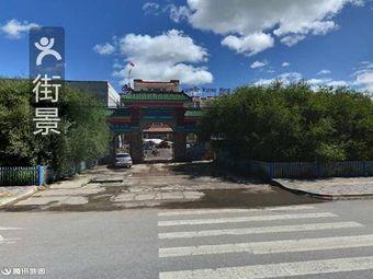 刚察县民族中学