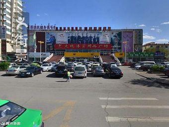 内蒙古自治区体育馆