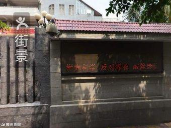晋江市第二实验小学