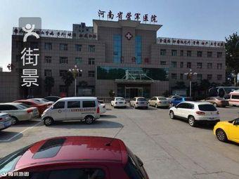 河南省荣军医院