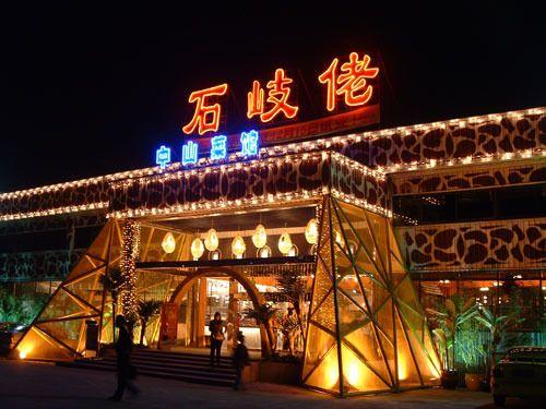 石岐佬中山菜馆(张溪店)