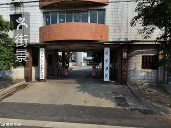 济宁学院(西御桥南路店)