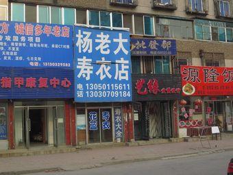 杨老大寿衣店