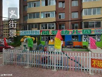 开智幼儿园(庆平胡同)