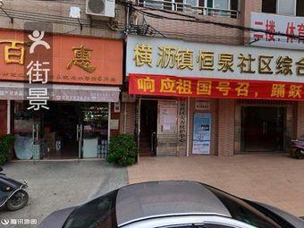 横沥镇恒泉社区办事服务中心