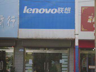 联想锦州恒基计算机科贸有限公司
