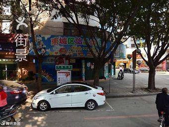 怡昌幼儿园