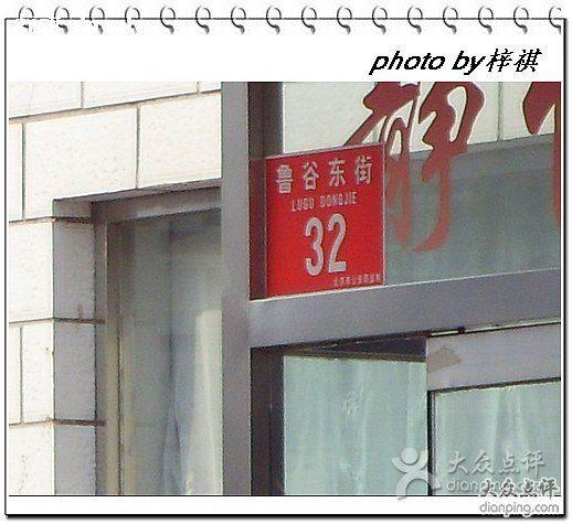 静悦旅馆预订/团购