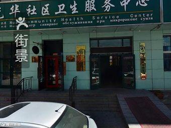 共乐光华社区卫生服务中心