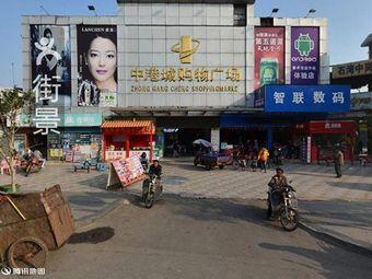 中港城购物广场
