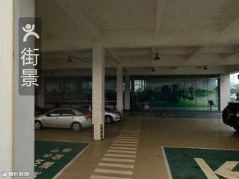 中升丰田汽车销售服务有限公司