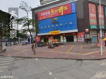 惠民量贩购物广场(新涵分店)