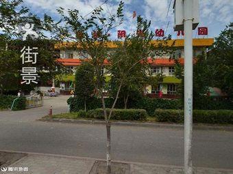 奥林·阳光幼儿园(裕宾东街南三巷)