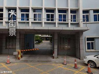 深圳市光明新区老年大学