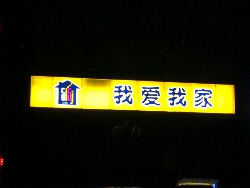 北京我爱我家(东恒时代店)预订/团购