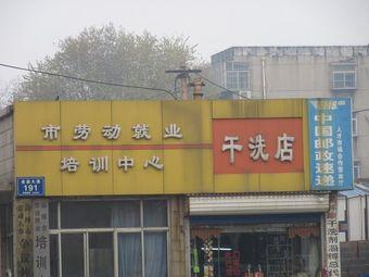 市劳动酒业培训中心