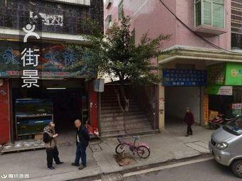 梁少棠中医诊所