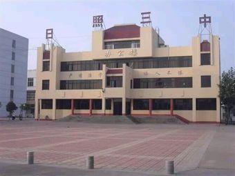 山东省日照第三中学