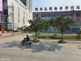 潮南区机动车检测站