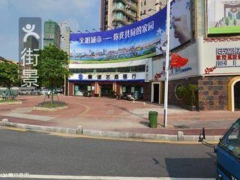 顺德农商银行(大良新桂支行)