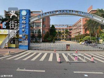 石碣新民学校