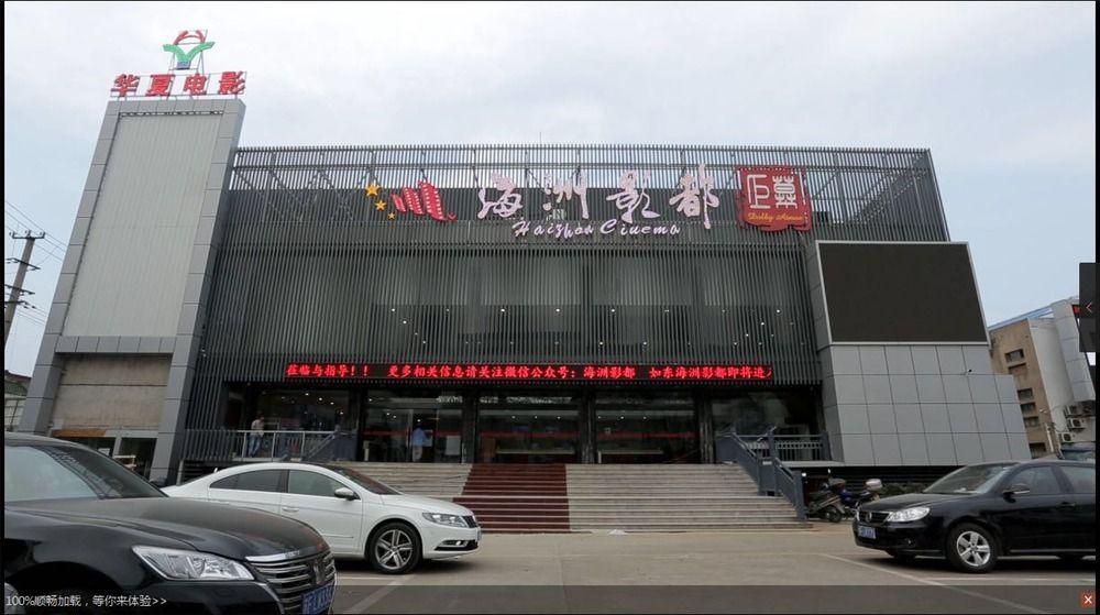 幸福蓝海国际影城如东巨幕店图片