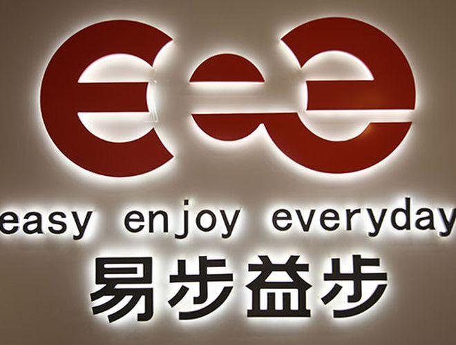 22eeeeee_eee易步益步(华联商厦肖家河店)