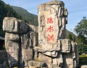 【武汉出发】隐水洞地质公园纯玩1日跟团游*武汉直通车-美团