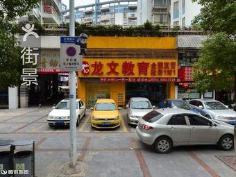 青阳街道锦青幼儿园
