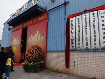 中山市港口镇坤记乒乓球训练基地