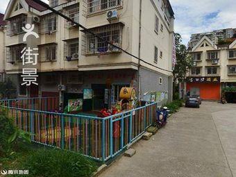 桂中新都幼儿园