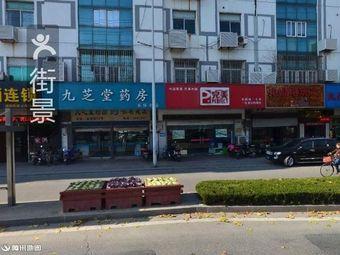 中国·汉药研究所销售管理中心