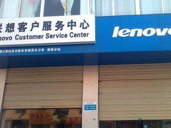 联想客户服务中心(铜陵站)