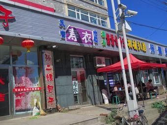 天宫寿衣店