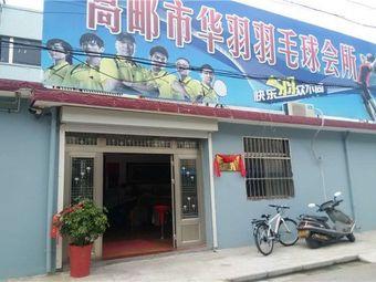 华羽羽毛球会所