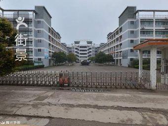 连南民族高级中学