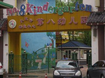 幼教中心第八幼儿园